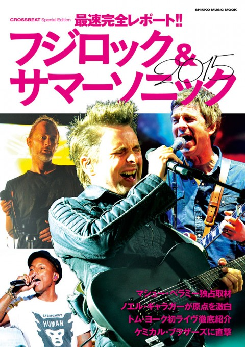 CROSSBEAT Special Edition 最速完全レポート!! フジロック&サマーソニック2015<シンコー・ミュージック・ムック>