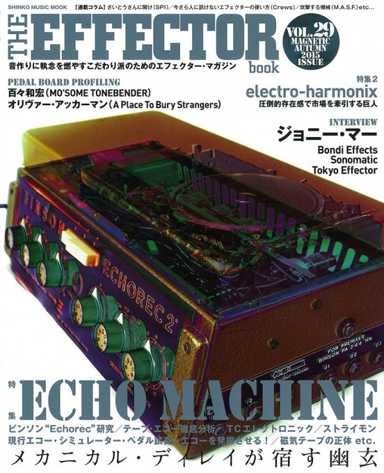 THE EFFECTOR BOOK Vol.29<シンコー・ミュージック・ムック>