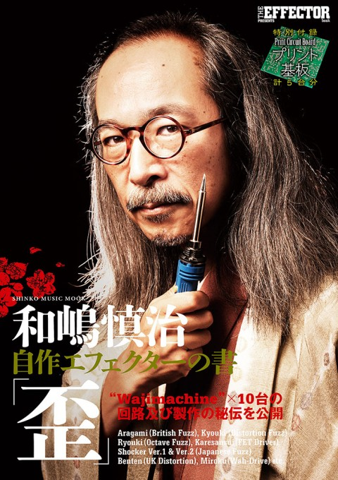 THE EFFECTOR BOOK PRESENTS 和嶋慎治 自作エフェクターの書「歪」<シンコー・ミュージック・ムック>