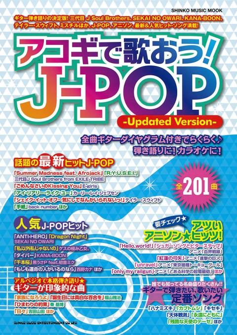 アコギで歌おう!J-POP -Updated Version-<シンコー・ミュージック・ムック>