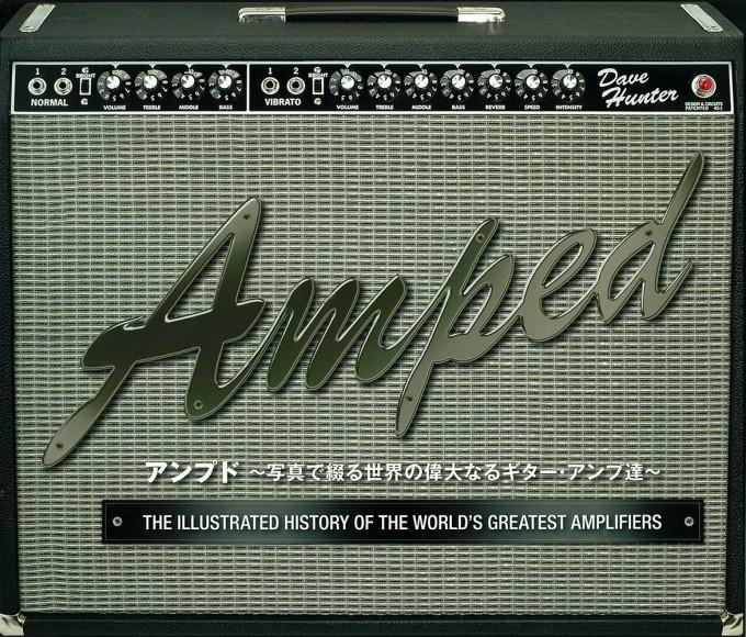 アンプド~写真で綴る世界の偉大なるギター・アンプ達~