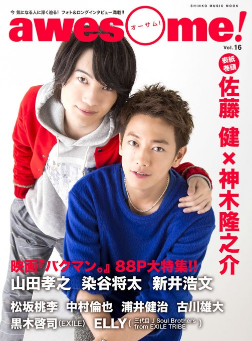 awesome! Vol.16<シンコー・ミュージック・ムック>