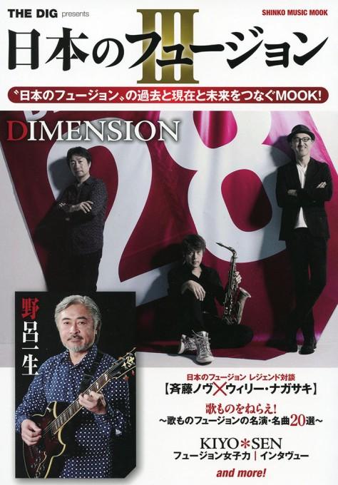 THE DIG Presents 日本のフュージョン Ⅲ<シンコー・ミュージック・ムック>