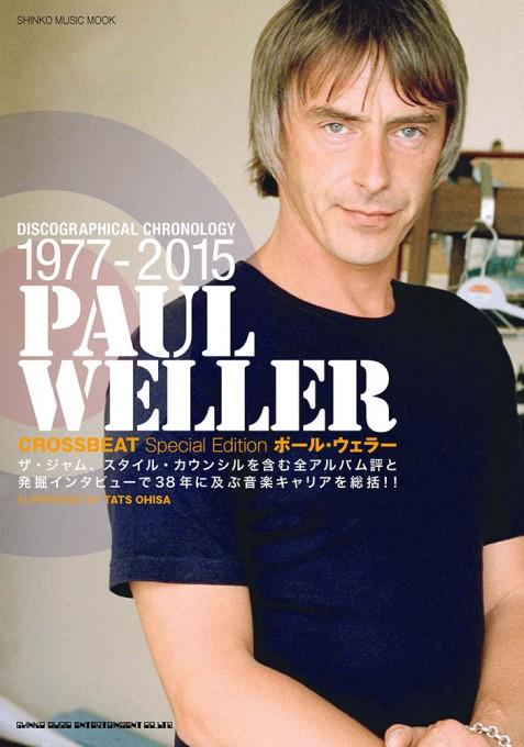 CROSSBEAT Special Edition ポール・ウェラー