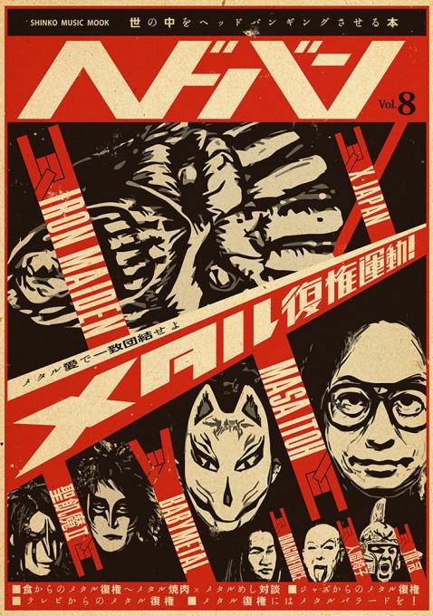 ヘドバン Vol.8<シンコー・ミュージック・ムック>