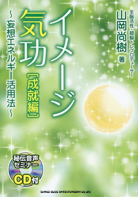 イメージ気功[成就編] ~妄想エネルギー活用法~(CD付)