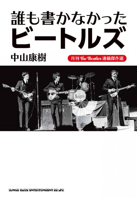 月刊The Beatles連載傑作選 誰も書かなかったビートルズ