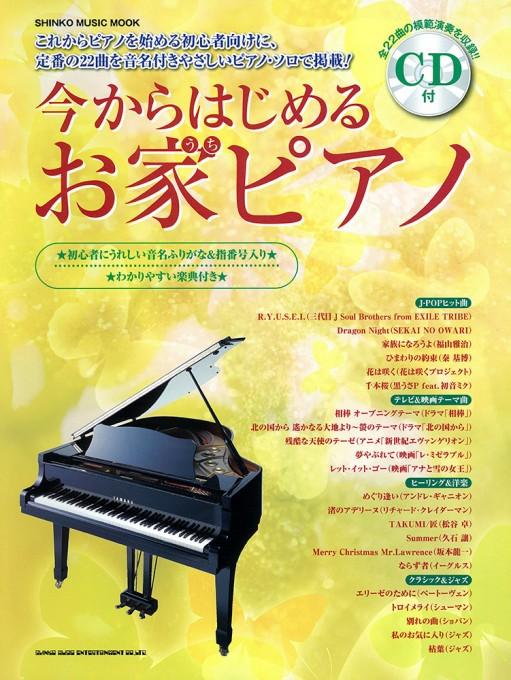 今からはじめるお家ピアノ(CD付)<シンコー・ミュージック・ムック>