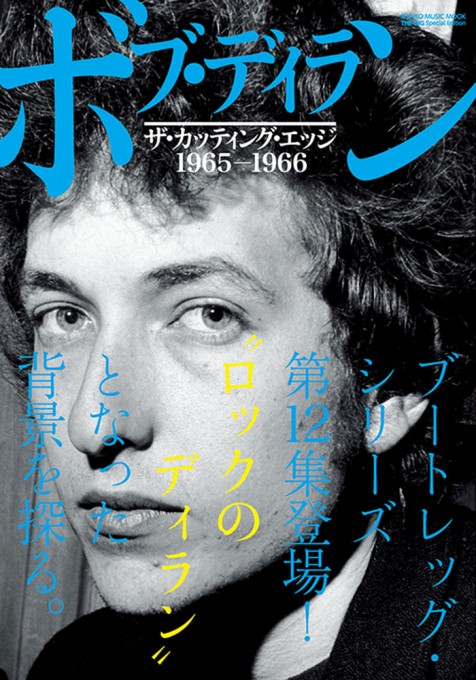 THE DIG Special Edition ボブ・ディラン ザ・カッティング・エッジ 1965-1966
