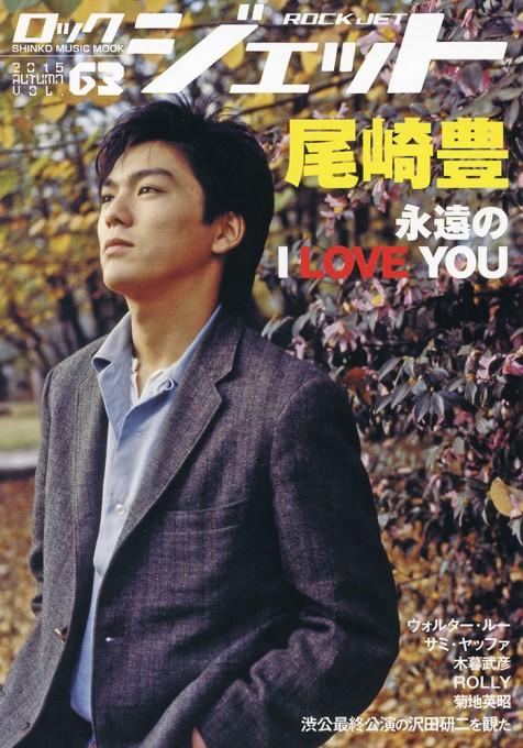 ロック・ジェット Vol.63<シンコー・ミュージック・ムック>