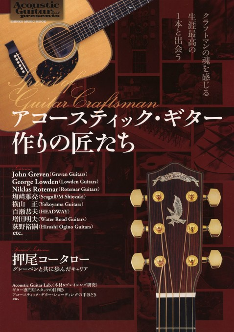 Acoustic Guitar Book Presents アコースティック・ギター作りの匠たち<シンコー・ミュージック・ムック>
