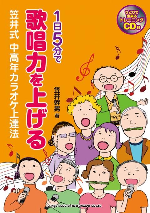 1日5分で歌唱力を上げる 笠井式 中高年カラオケ上達法(CD付)