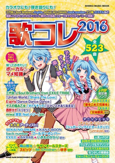 歌コレ2016<シンコー・ミュージック・ムック>