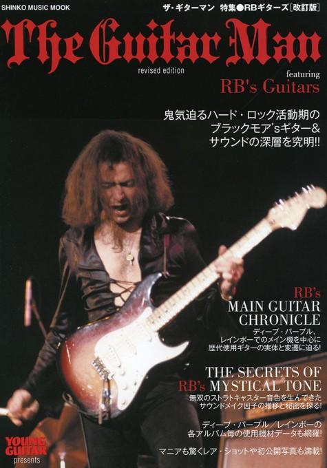 ザ・ギターマン 特集●RBギターズ[改訂版]<シンコー・ミュージック・ムック>