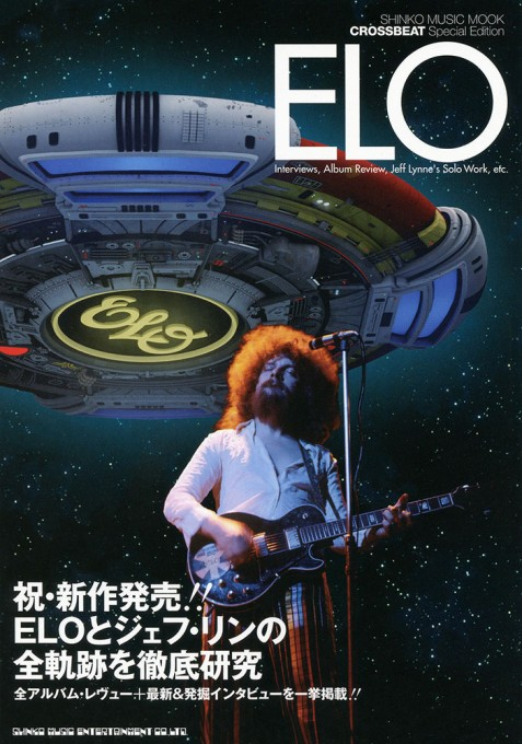 CROSSBEAT Special Edition ELO<シンコー・ミュージック・ムック>