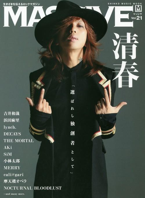 MASSIVE Vol.21<シンコー・ミュージック・ムック>