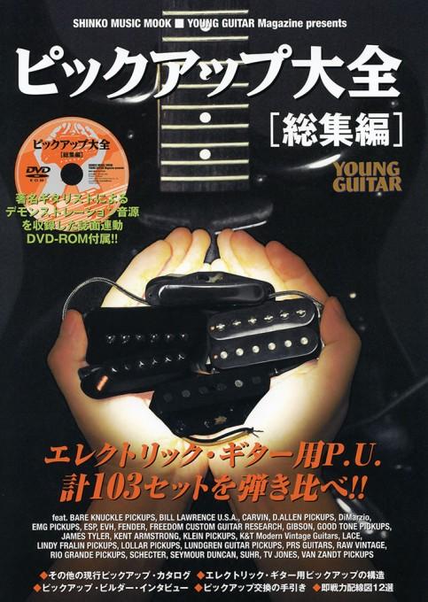 ピックアップ大全[総集編](DVD-ROM付)<シンコー・ミュージック・ムック>