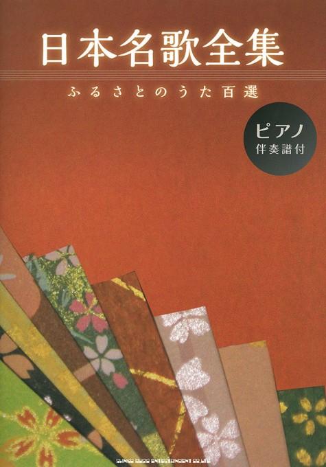 日本名歌全集-ふるさとのうた百選-[ピアノ伴奏譜付]