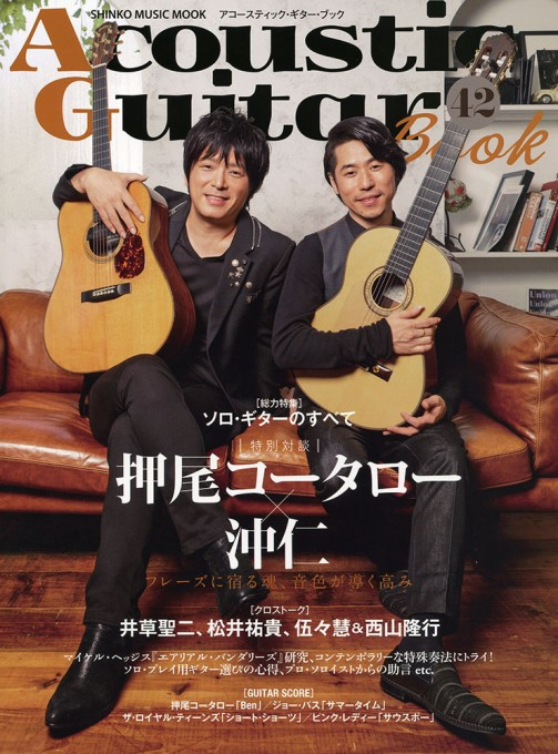 Acoustic Guitar Book 42<シンコー・ミュージック・ムック>