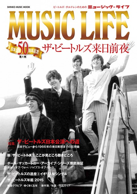 MUSIC LIFE ザ・ビートルズ来日前夜<シンコー・ミュージック・ムック>