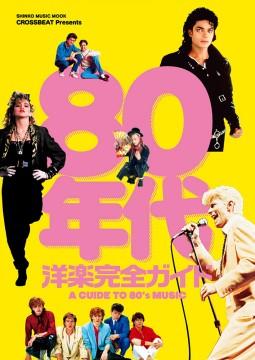 CROSSBEAT Presents 80年代洋楽完全ガイド<シンコー・ミュージック・ムック>