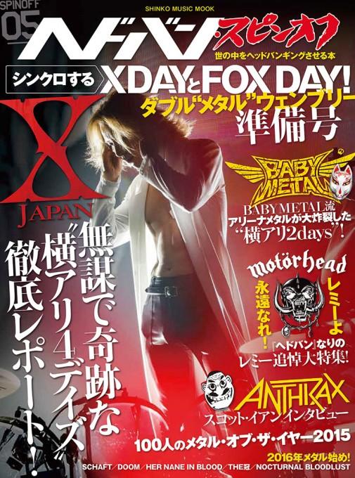 """ヘドバン・スピンオフ シンクロするXDAYとFOX DAY! ダブル""""メタル""""ウェンブリー準備号<シンコー・ミュージック・ムック>"""