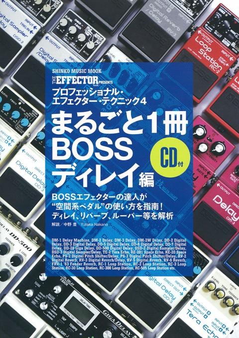 THE EFFECTOR BOOK PRESENTS プロフェッショナル・エフェクター・テクニック4[BOSSディレイ編](CD付)<シンコー・ミュージック・ムック>