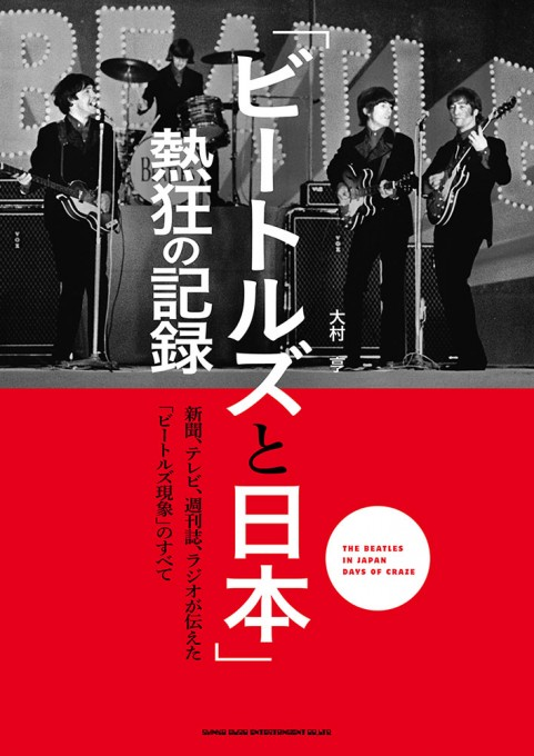 「ビートルズと日本」熱狂の記録