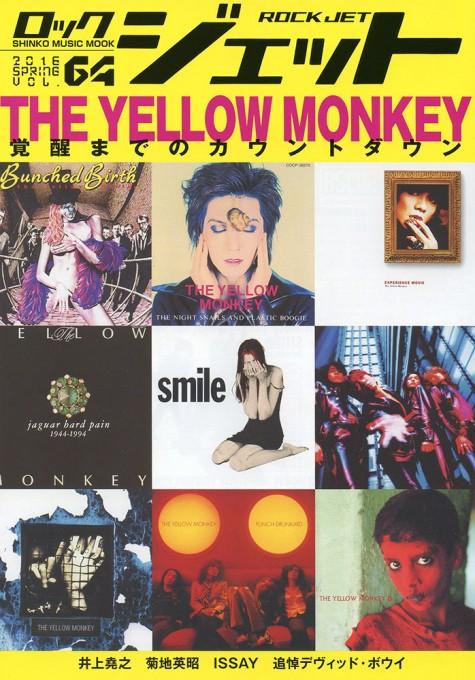 ロック・ジェット Vol.64<シンコー・ミュージック・ムック>