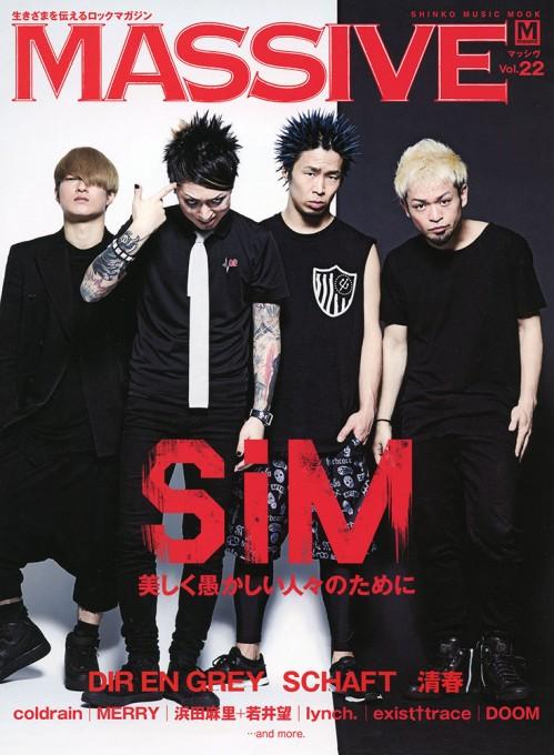 MASSIVE Vol.22<シンコー・ミュージック・ムック>