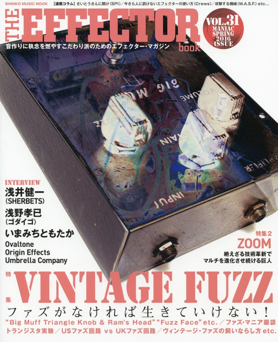 THE EFFECTOR BOOK Vol.31<シンコー・ミュージック・ムック>