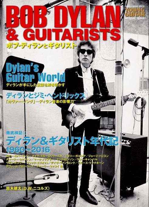 ボブ・ディランとギタリスト<シンコー・ミュージック・ムック>