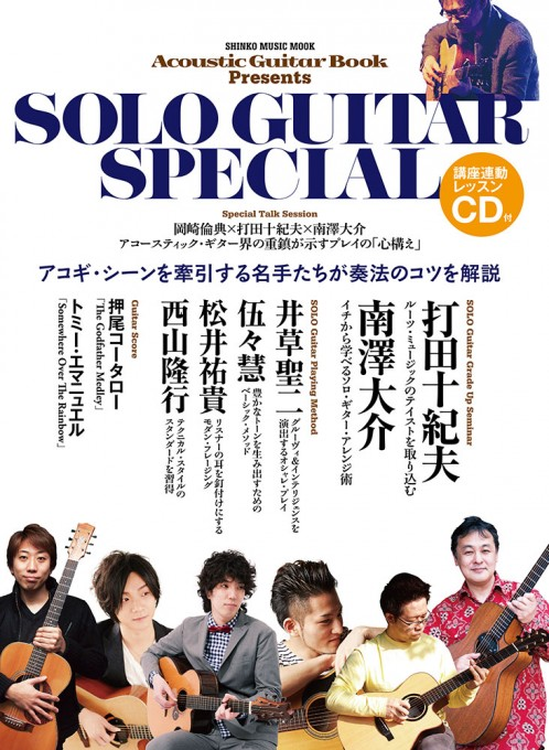 Acoustic Guitar Book Presents SOLO GUITAR SPECIAL(CD付)<シンコー・ミュージック・ムック>