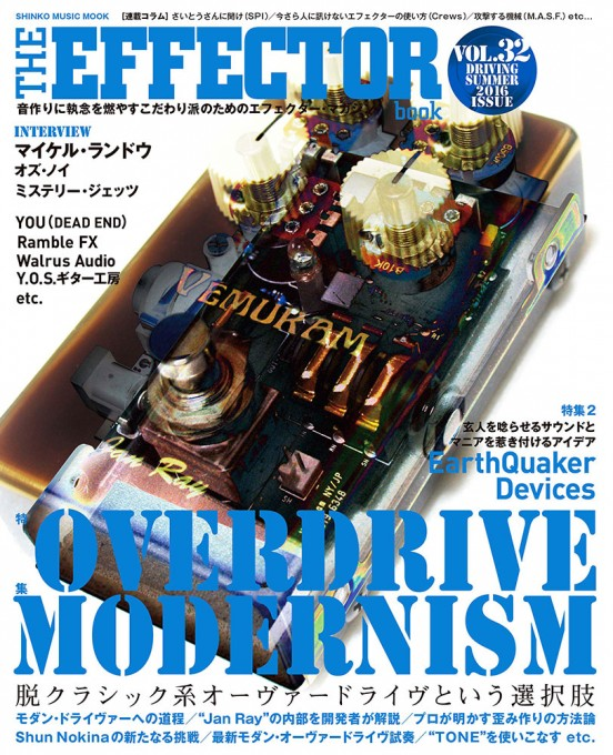 THE EFFECTOR BOOK Vol.32<シンコー・ミュージック・ムック>