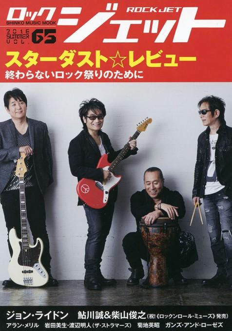 ロック・ジェット Vol.65<シンコー・ミュージック・ムック>