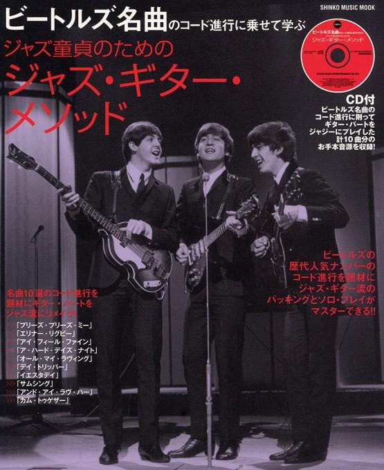 ビートルズ名曲のコード進行に乗せて学ぶ ジャズ童貞のためのジャズ・ギター・メソッド(CD付)<シンコー・ミュージック・ムック>