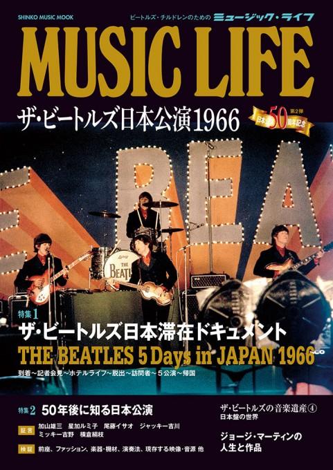 MUSIC LIFE ザ・ビートルズ日本公演 1966