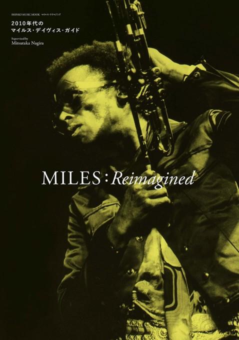 MILES:Reimagined 2010年代のマイルス・デイヴィス・ガイド<シンコー・ミュージック・ムック>