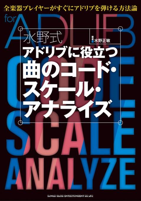 水野式 アドリブに役立つ曲のコード・スケール・アナライズ