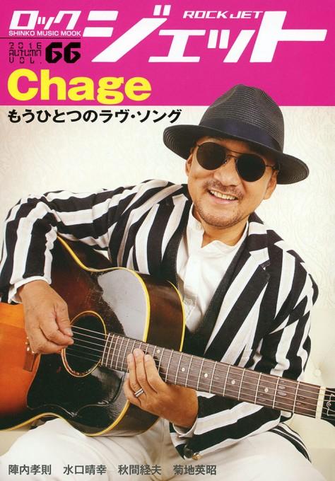 ロック・ジェット Vol.66<シンコー・ミュージック・ムック>