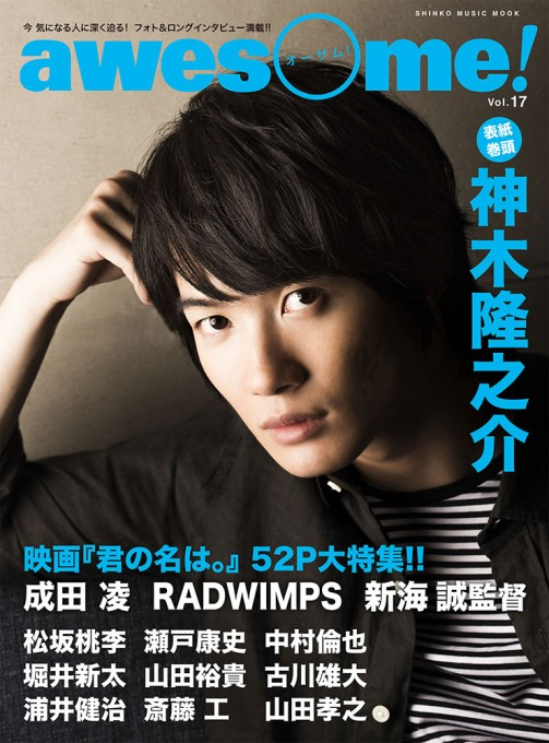 awesome! Vol.17<シンコー・ミュージック・ムック>