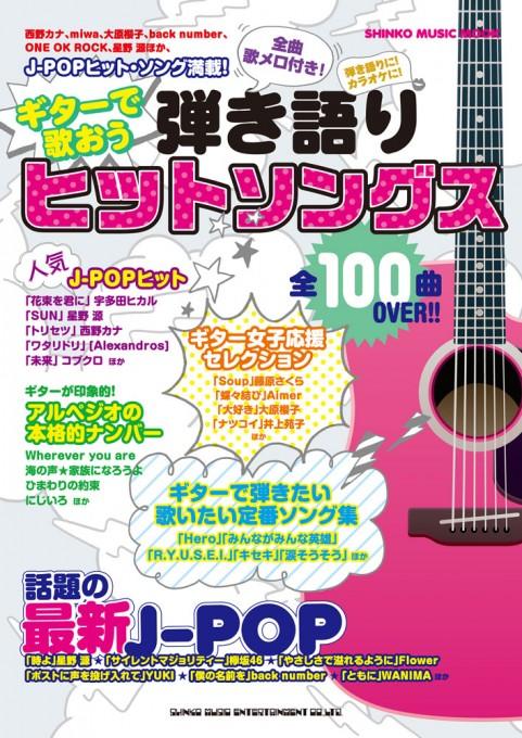 ギターで歌おう 弾き語りヒットソングス<シンコー・ミュージック・ムック>