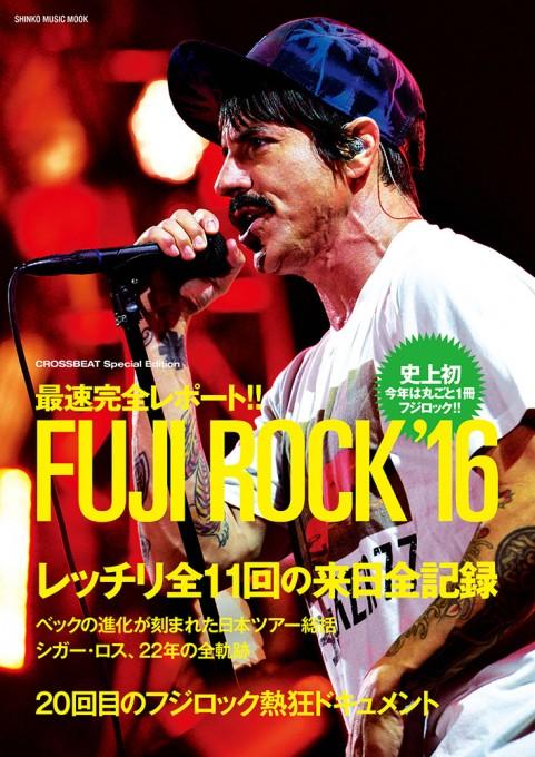 CROSSBEAT Special Edition 最速完全レポート!! フジロック '16<シンコー・ミュージック・ムック>