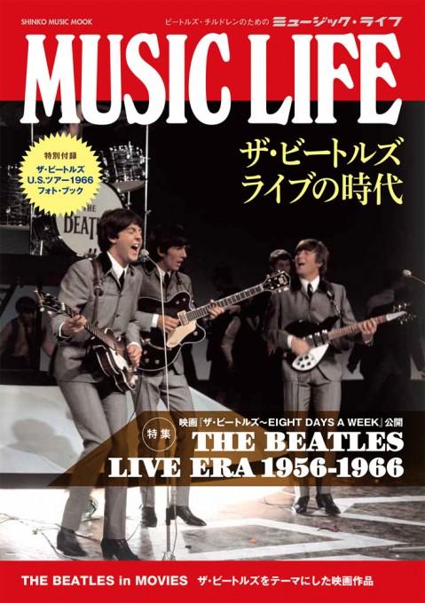 MUSIC LIFE ザ・ビートルズ ライブの時代<シンコー・ミュージック・ムック>