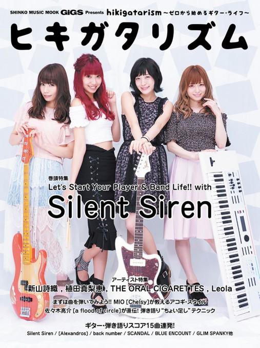 GiGS Presents ヒキガタリズム~ゼロから始めるギター・ライフ~<シンコー・ミュージック・ムック>