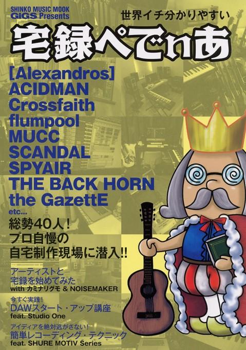 GiGS Presents 世界イチ分かりやすい 宅録ぺでぃあ<シンコー・ミュージック・ムック>