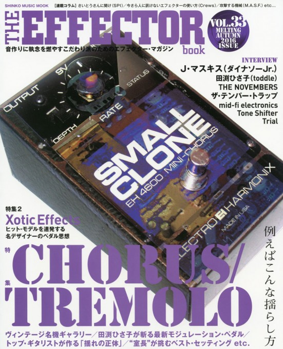 THE EFFECTOR BOOK Vol.33<シンコー・ミュージック・ムック>