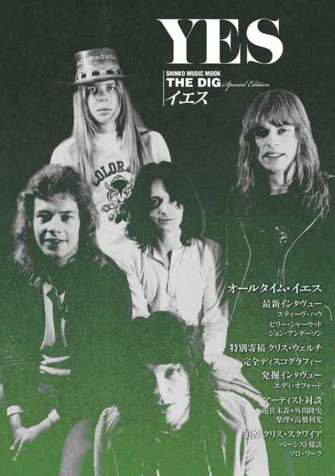 THE DIG Special Edition イエス<シンコー・ミュージック・ムック>