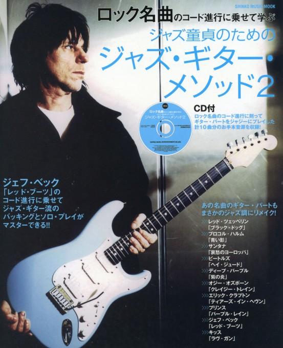 ロック名曲のコード進行に乗せて学ぶ ジャズ童貞のためのジャズ・ギター・メソッド2(CD付)<シンコー・ミュージック・ムック>