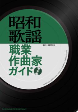 昭和歌謡職業作曲家ガイド